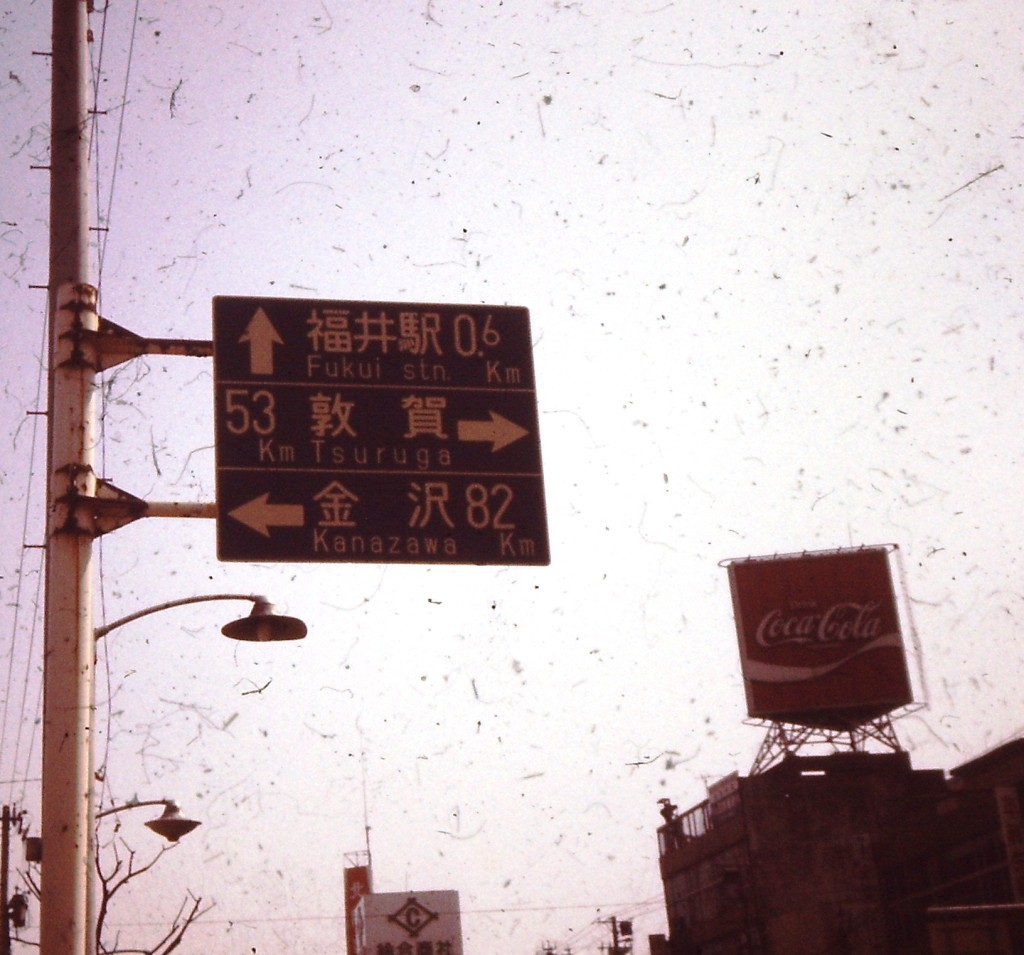 A Japanese road sign in Fukui (ca. 1977)